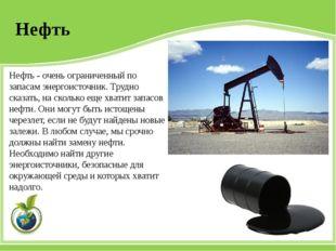 Нефть - очень ограниченный по запасам энергоисточник. Трудно сказать, на скол
