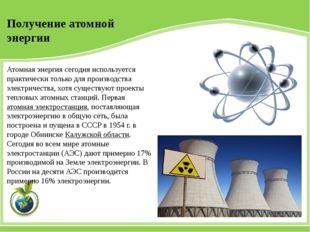 Атомная энергия сегодня используется практически только для производства элек