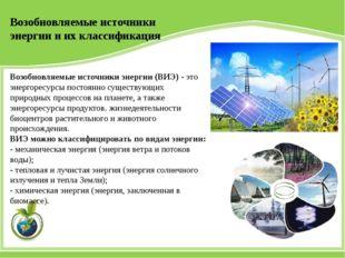 Возобновляемые источники энергии и их классификация Возобновляемые источники
