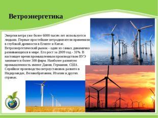 Ветроэнергетика Энергия ветра уже более 6000 тысяч лет используется людьми. П