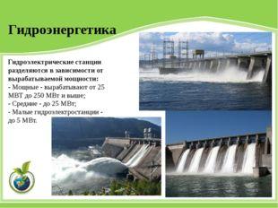 Гидроэлектрические станции разделяются в зависимости от вырабатываемой мощнос
