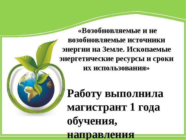 «Возобновляемые и не возобновляемые источники энергии на Земле. Ископаемые э...