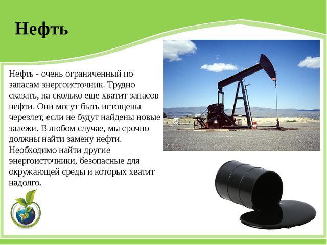 Нефть - очень ограниченный по запасам энергоисточник. Трудно сказать, на скол...