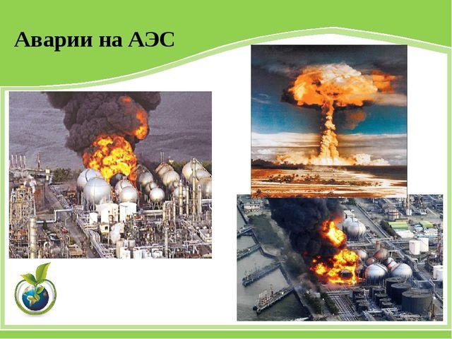 Аварии на АЭС