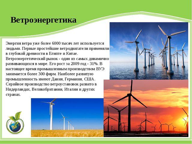 Ветроэнергетика Энергия ветра уже более 6000 тысяч лет используется людьми. П...