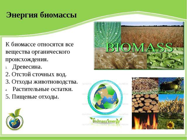 Энергия биомассы К биомассе относятся все вещества органического происхождени...