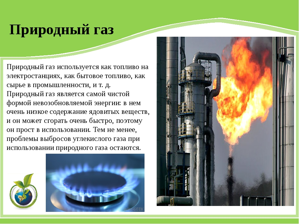 Природный газ используется как топливо на электростанциях, как бытовое топлив...
