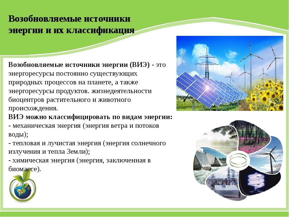 Возобновляемые источники энергии и их классификация Возобновляемые источники...