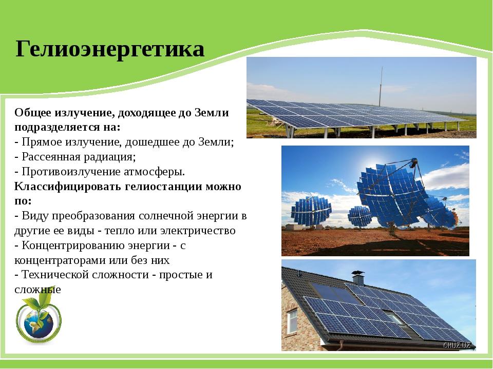 Гелиоэнергетика Общее излучение, доходящее до Земли подразделяется на: - Прям...