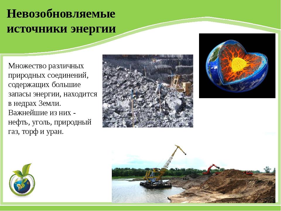 Множество различных природных соединений, содержащих большие запасы энергии,...