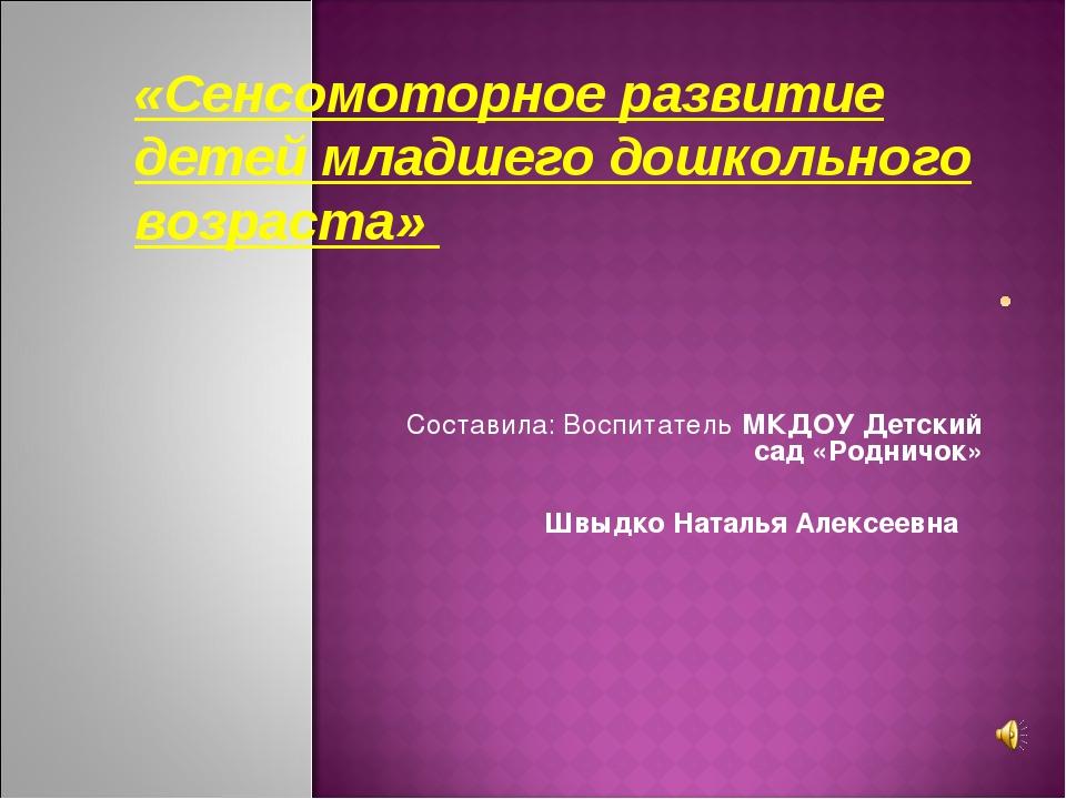 Составила: Воспитатель МКДОУ Детский сад «Родничок»  Швыдко Наталья Алексеев...