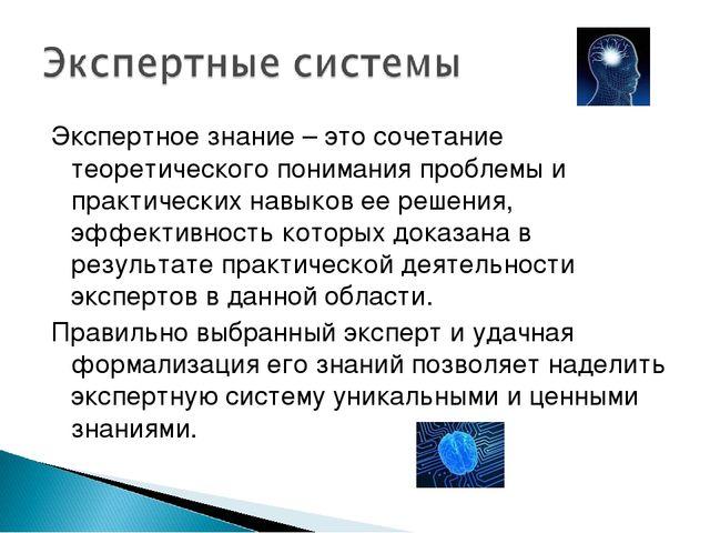 Экспертное знание – это сочетание теоретического понимания проблемы и практич...