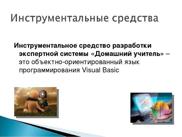 Инструментальное средство разработки экспертной системы «Домашний учитель» –...