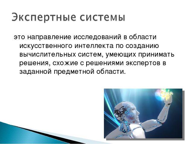 это направление исследований в области искусственного интеллекта по созданию...