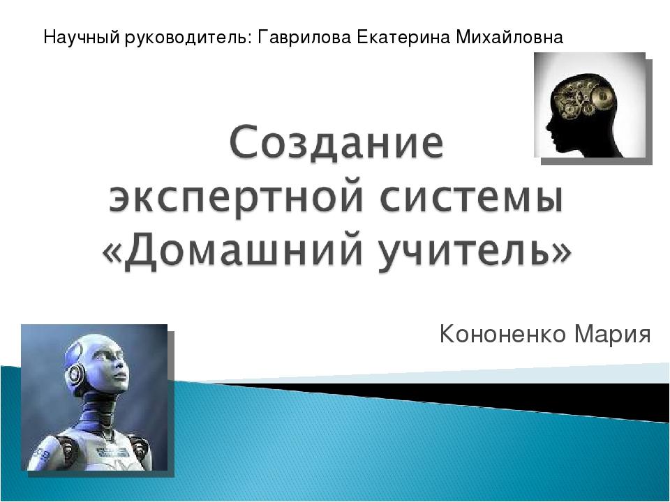 Кононенко Мария Научный руководитель: Гаврилова Екатерина Михайловна