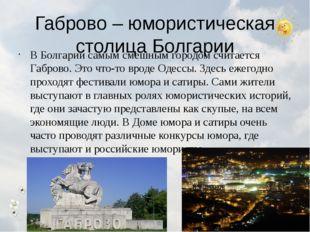 Габрово – юмористическая столица Болгарии В Болгарии самым смешным городом сч