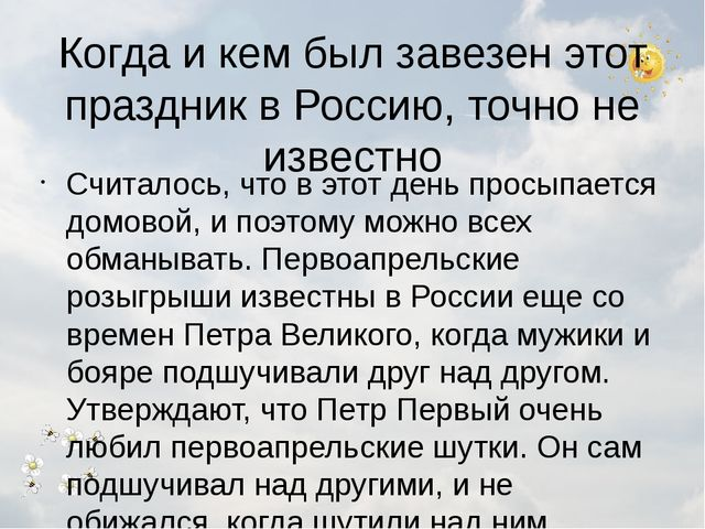 Когда и кем был завезен этот праздник в Россию, точно не известно Считалось,...