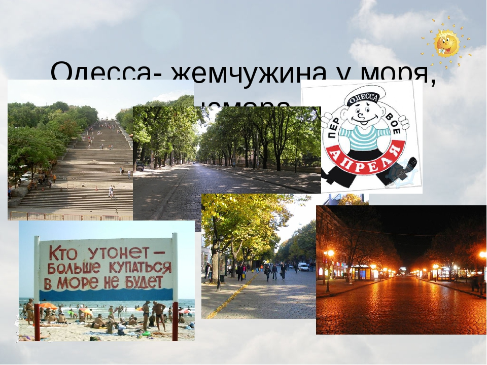 Одесса- жемчужина у моря, столица юмора и смеха