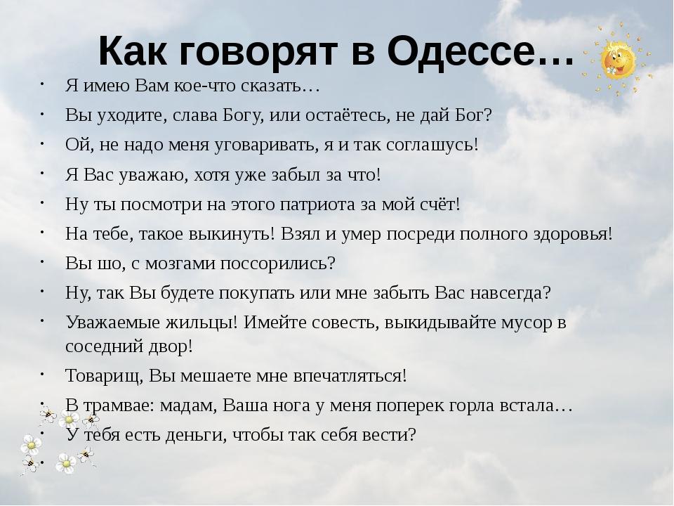 Как говорят в Одессе… Я имею Вам кое-что сказать… Вы уходите, слава Богу, или...