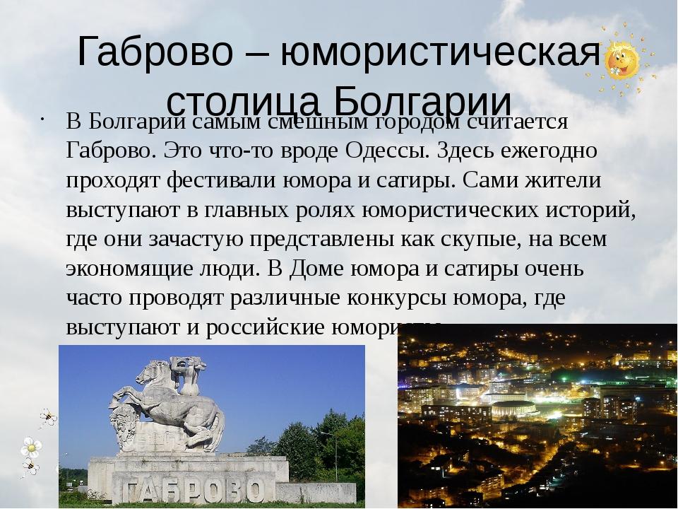 Габрово – юмористическая столица Болгарии В Болгарии самым смешным городом сч...