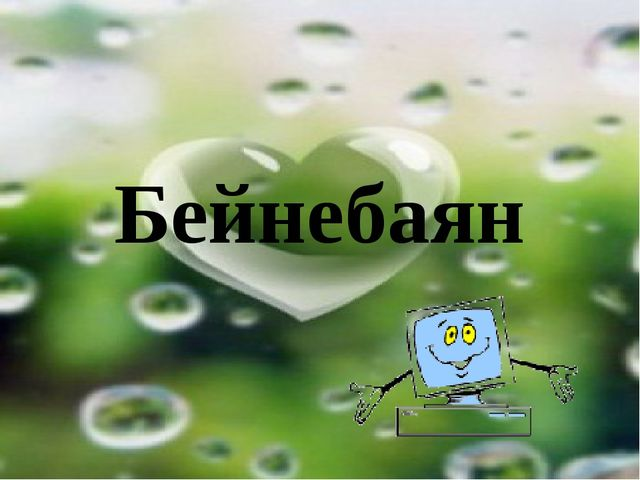Бейнебаян