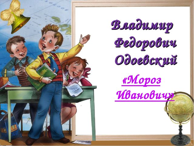 ЕЛЬНОСТИ Владимир Федорович Одоевский «Мороз Иванович»