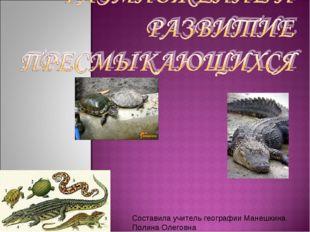 Составила учитель географии Манешкина Полина Олеговна