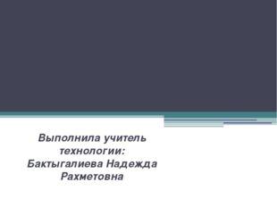 МАКРАМЕ Выполнила учитель технологии: Бактыгалиева Надежда Рахметовна