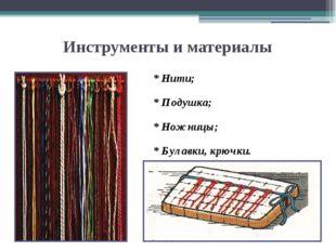 Инструменты и материалы * Нити; * Подушка; * Ножницы; * Булавки, крючки.