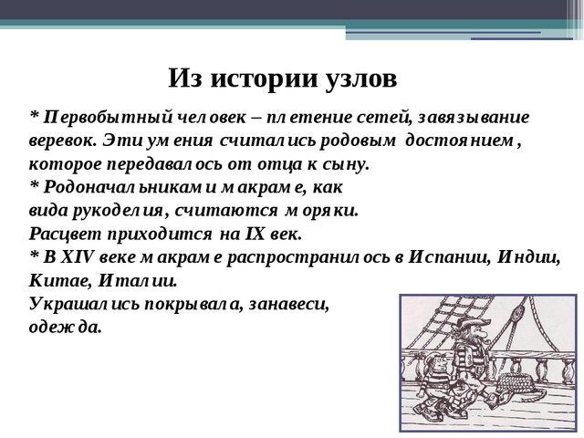 Из истории узлов * Первобытный человек – плетение сетей, завязывание веревок....