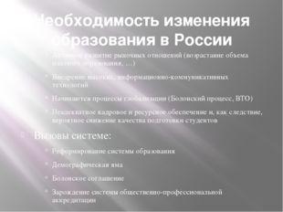 Необходимость изменения образования в России Активное развитие рыночных отнош