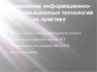 Применение информационно-коммуникационных технологий на практике Обзор LMS(E-