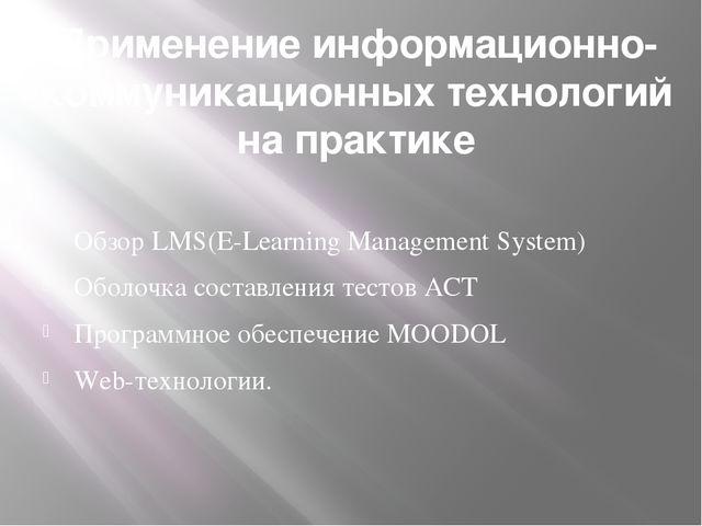 Применение информационно-коммуникационных технологий на практике Обзор LMS(E-...