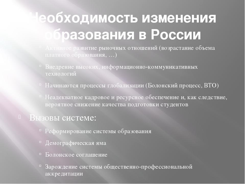 Необходимость изменения образования в России Активное развитие рыночных отнош...