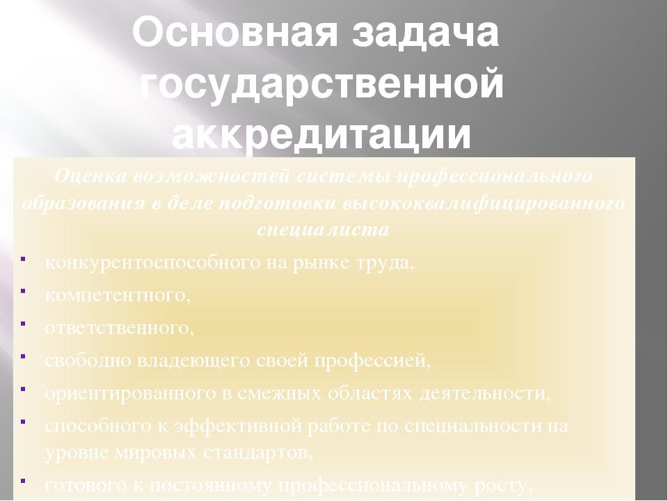 Основная задача государственной аккредитации Оценка возможностей системы проф...