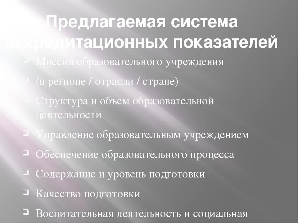 Предлагаемая система аккредитационных показателей Миссия образовательного учр...