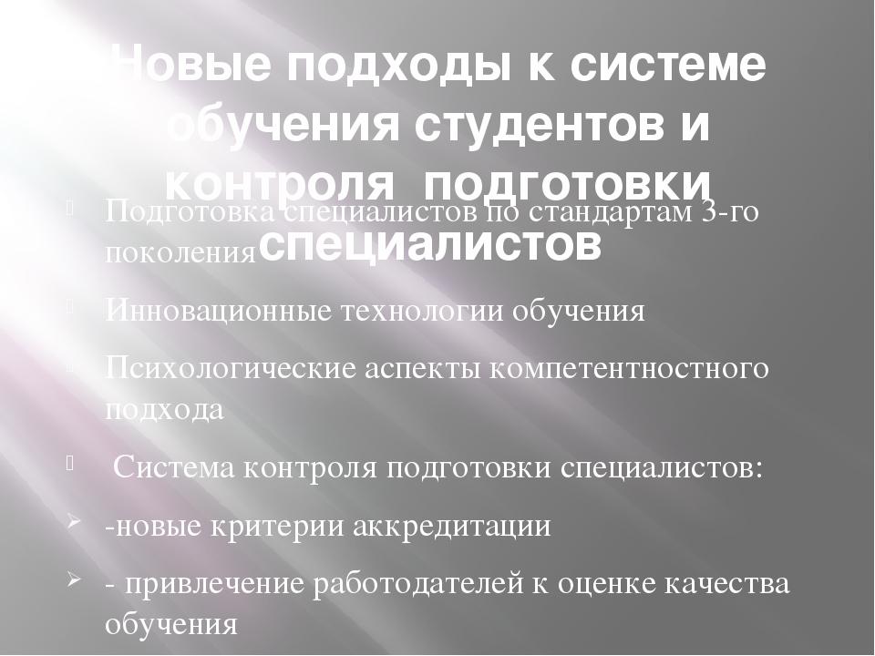 Новые подходы к системе обучения студентов и контроля подготовки специалистов...