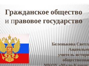 Гражданское общество и правовое государство Беленькова Светлана Анатольевна,