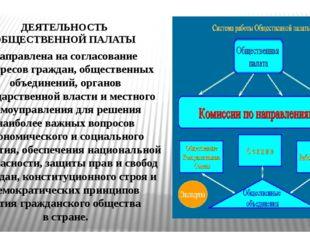направлена на согласование интересов граждан, общественных объединений, орга