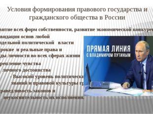 Условия формирования правового государства и гражданского общества в России -