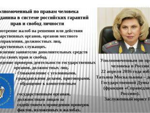 Уполномоченным по правам человека в России 22 апреля 2016 года избрана Татья