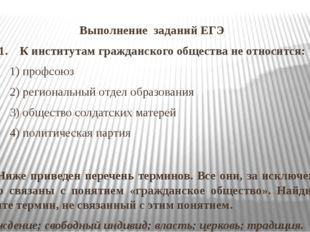 Выполнение заданий ЕГЭ 1. К институтам гражданского общества не относится: 1)