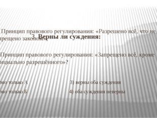 3. Верны ли суждения: А) Принцип правового регулирования: «Разрешено всё, чт