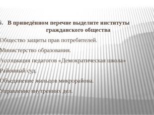 6. В приведённом перечне выделите институты гражданского общества 1. Обществ