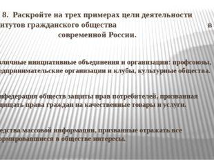 8. Раскройте на трех примерах цели деятельности институтов гражданского обще