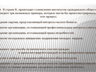 10. В стране К. происходит становление институтов гражданского общества. При