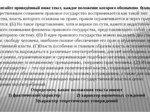 12. Прочитайте приведённый ниже текст, каждое положение которого обозначено б