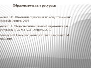 Образовательные ресурсы: Дамашек Е.В. Школьный справочник по обществознанию.