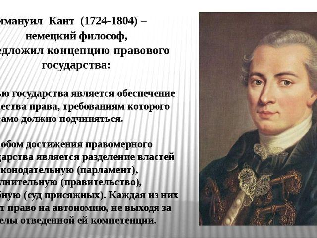Иммануил Кант (1724-1804) – немецкий философ, предложил концепцию правового г...