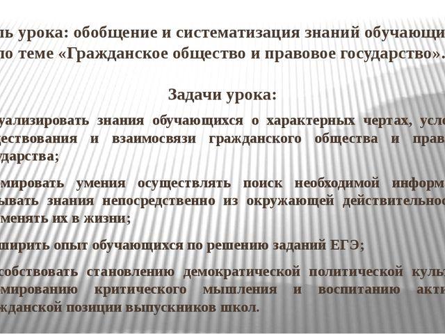 Цель урока: обобщение и систематизация знаний обучающихся по теме «Гражданско...